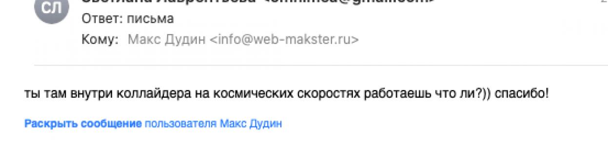Отзыв о Максиме Дудине 3