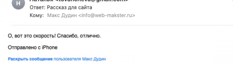Отзыв о Максиме Дудине 4
